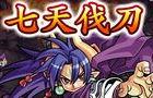 shinra-game